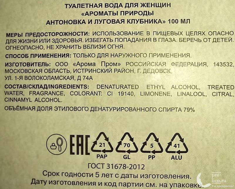 парфюм для женщин «Ароматы природы» Brocard Антоновка и луговая клубника состав
