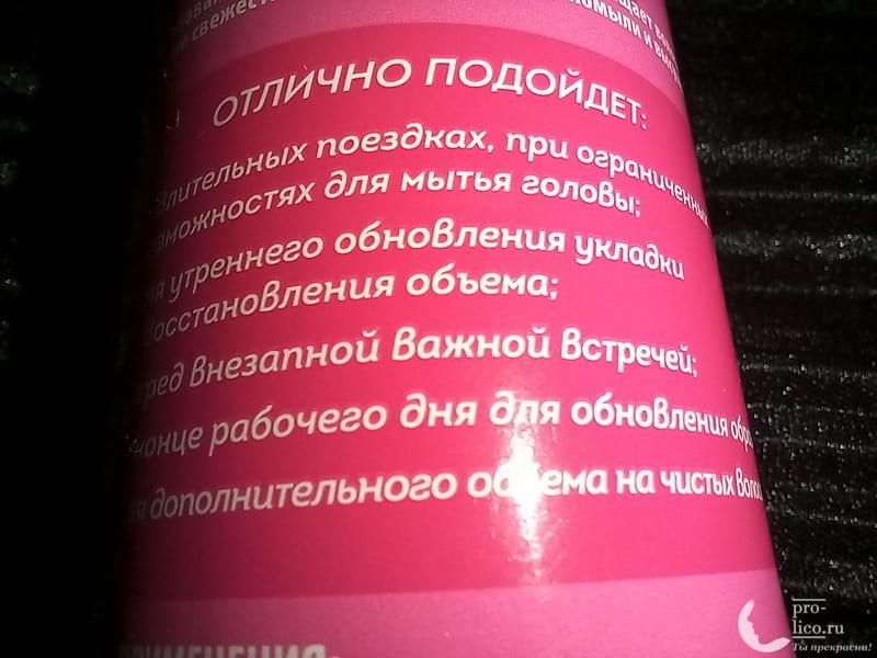 сухой шампунь Valori Extra Volume для тонких волос