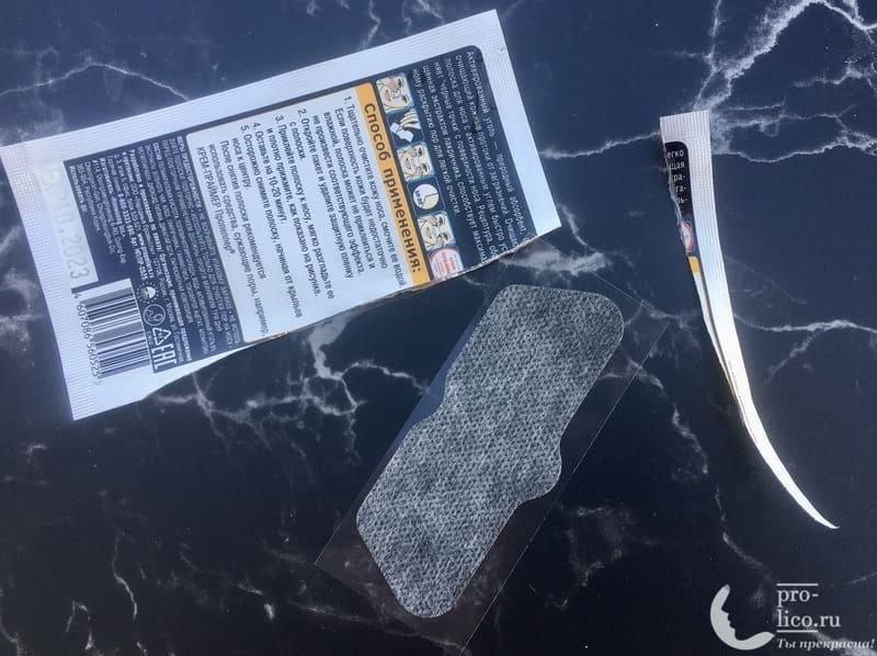 Очищающие полоски для носа Пропеллер с активированным углем