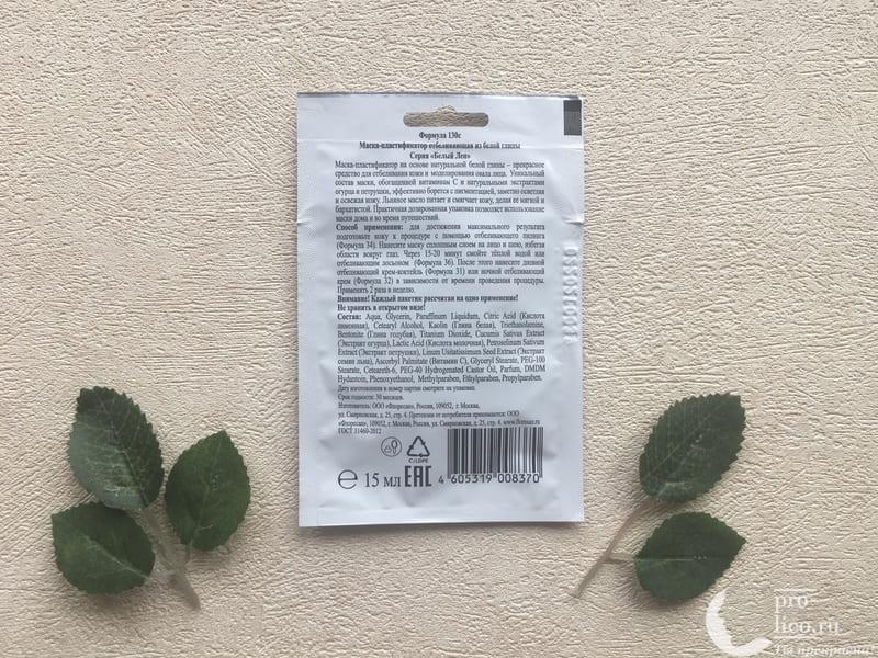 Отбеливающая маска-пластификатор из белой глины «Белый лён» от Floresan
