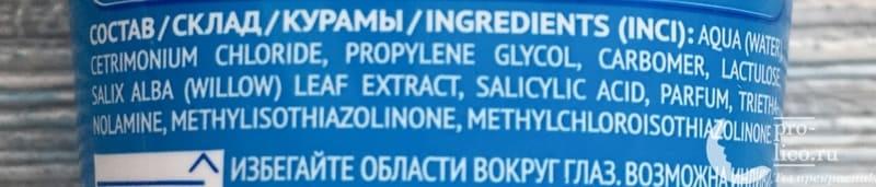 Салициловая пилинг-скатка «глубокое очищение» Пропеллер состав