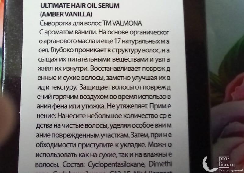 Сыворотка для волос VALMONA Ultimate Hair Oil Serum Amber Vanilla