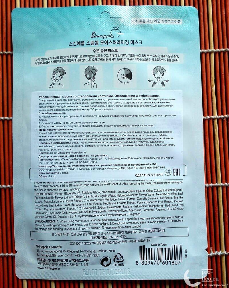 Тканевая маска для лица SkinApple Stem selI moisturizing mask омоложение и отбеливание