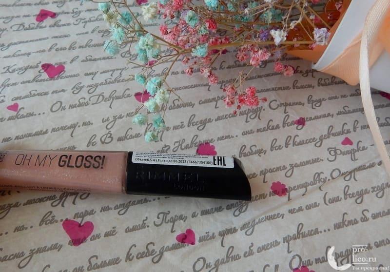 Блеск для губ Rimmel Oh my gloss