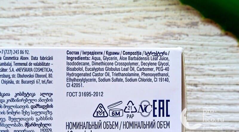 Гель для лица Алоэ «Невская косметика» для жирной, комбинированной и проблемной кожи состав