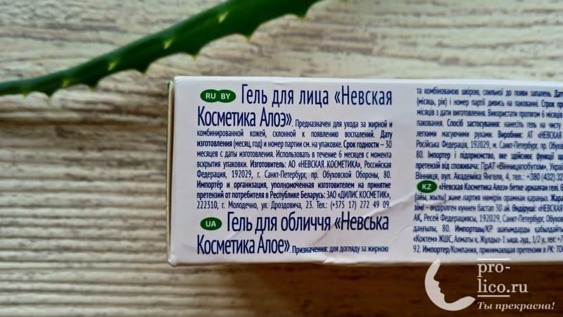 Гель для лица Алоэ «Невская косметика» для жирной, комбинированной и проблемной кожи