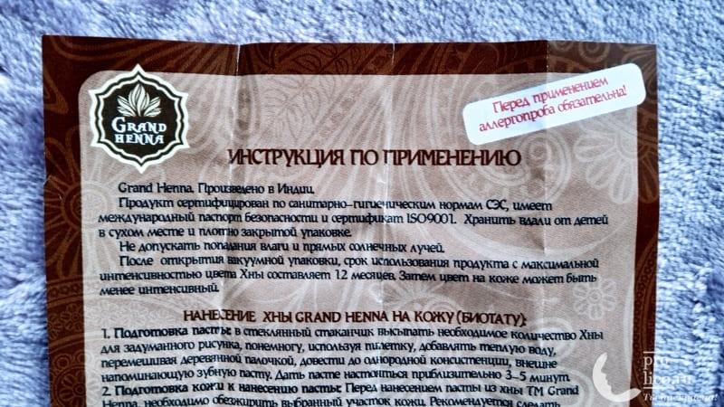 Хна для бровей и био тату Grand Henna инструкция