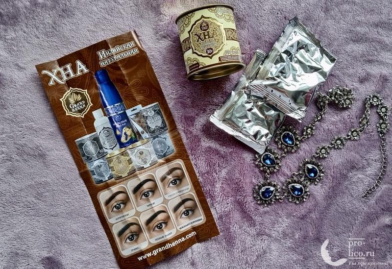 Хна для бровей и био тату Grand Henna содержимое баночки