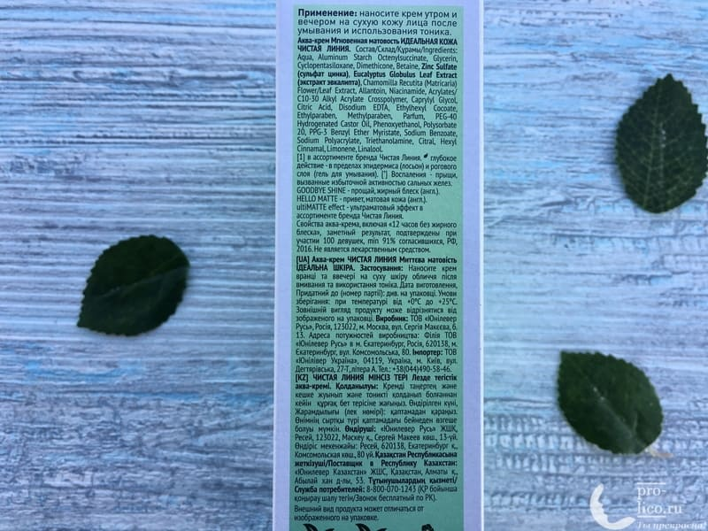 Крем для лица Чистая линия Аква-крем Мгновенная матовость Идеальная кожа коробка