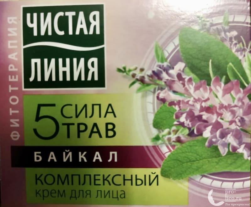 Крем для лица Чистая линия Сила 5 трав «Байкал»