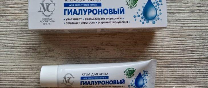 Крем для лица Гиалуроновый «Невская косметика»