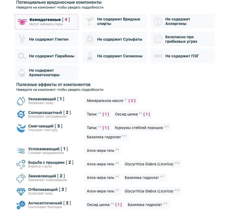 Крем Химани Боро Плюс Healthy Skin Mini состав