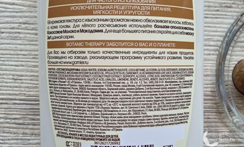 Шампунь Garnier Botanic Therapy Кокосовое молоко и Макадамия