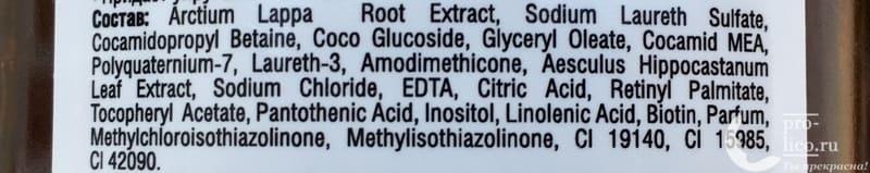 Шампунь Мирролла Репейный для укрепления волос с витаминами состав