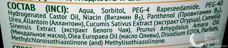 Тоник для лица увлажняющий Vilsen Cosmetics Natural Herbals Laboratories Белый чай, Провитамин B5 и Экстракт Огурца состав