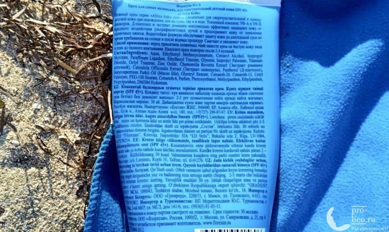 Солнцезащитный крем Floresan Africa kids «На суше и на море» SPF 50