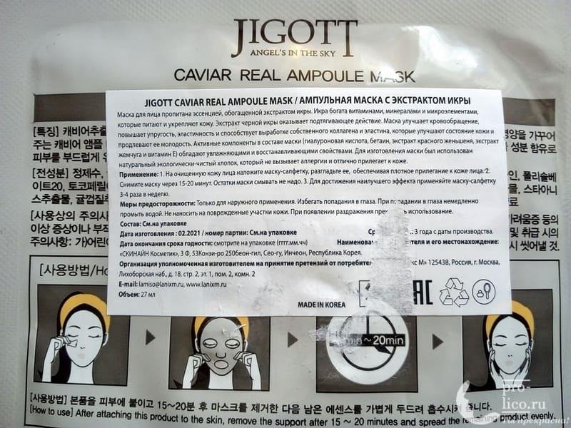 Ампульная тканевая маска с экстрактом икры от корейского бренда Jigott