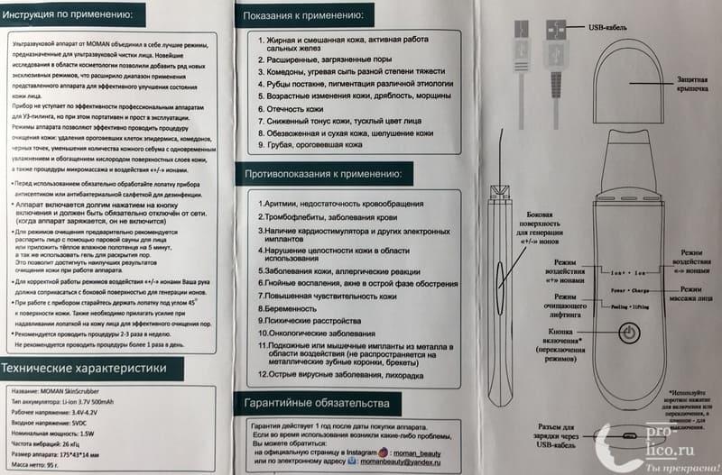 Аппарат для ультразвуковой чистки лица, фонофореза и лифтинга кожи с ионизацией MOMAN инструкция
