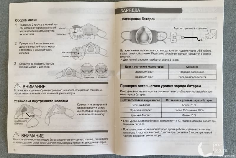 Маска-очиститель воздуха LG PuriCare инструкция