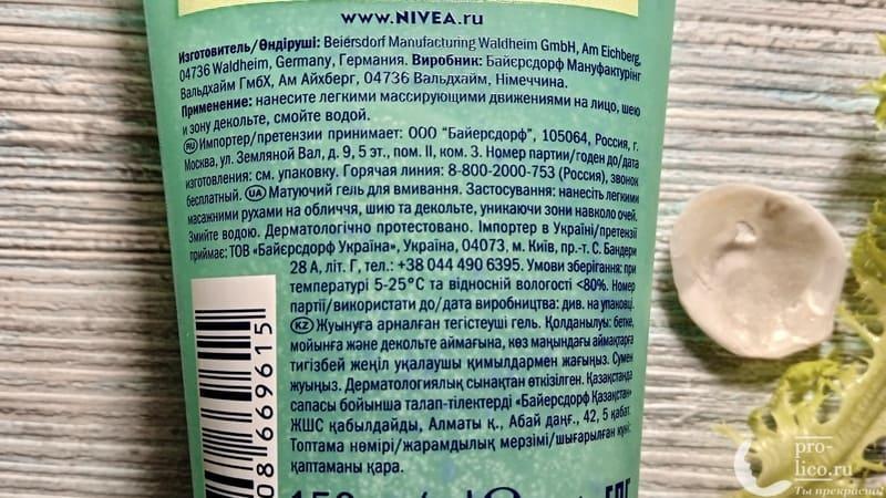 Матирующий гель для умывания NIVEA для склонной к жирности кожи