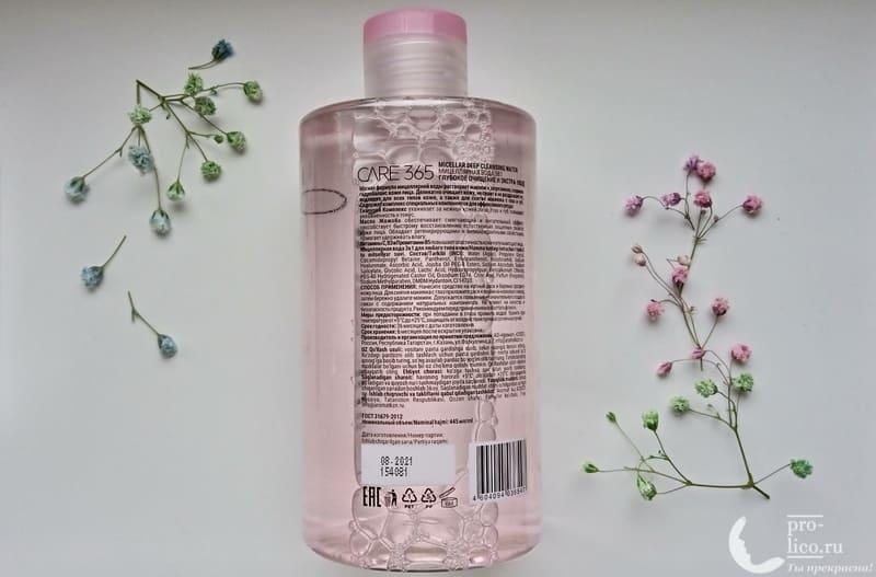 Мицеллярная вода Care 365 3 в 1
