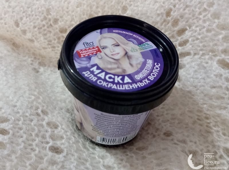 Фиолетовая маска Fito Cosmetic для окрашенных волос