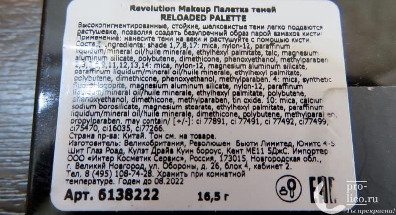 Makeup Revolution Reloaded Affection состав
