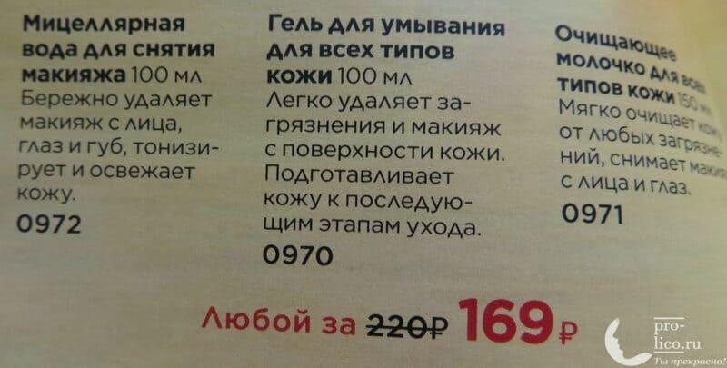 гель для умывания Faberlic Verbena
