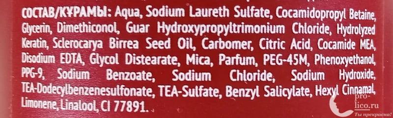 Шампунь TRESemme «Разглаживающий для волос» Keratin Smooth с кератином и маслом марулы состав