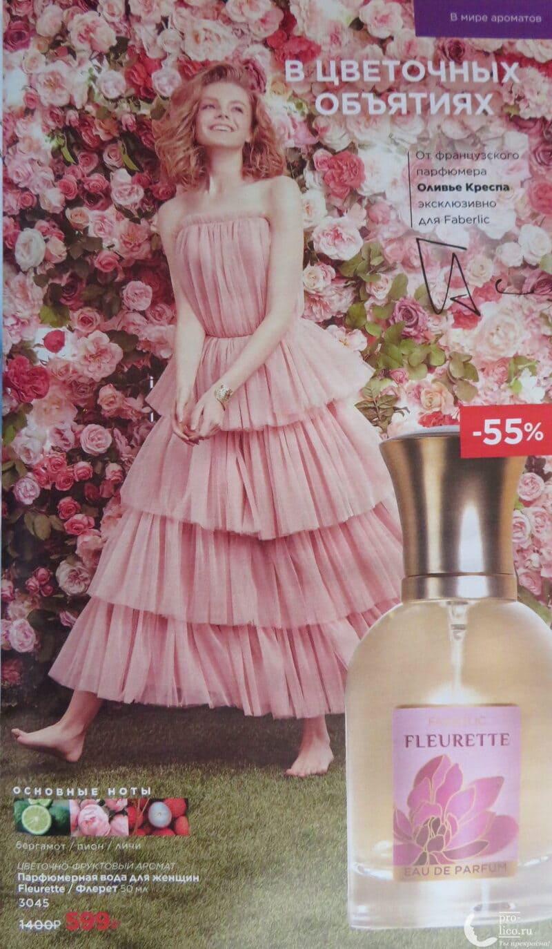 Стойкий недорогой парфюм Faberlic Fleurette