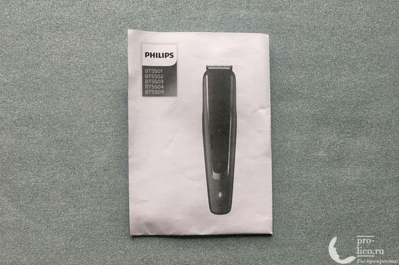 Триммер Philips Series 5000 инструкция