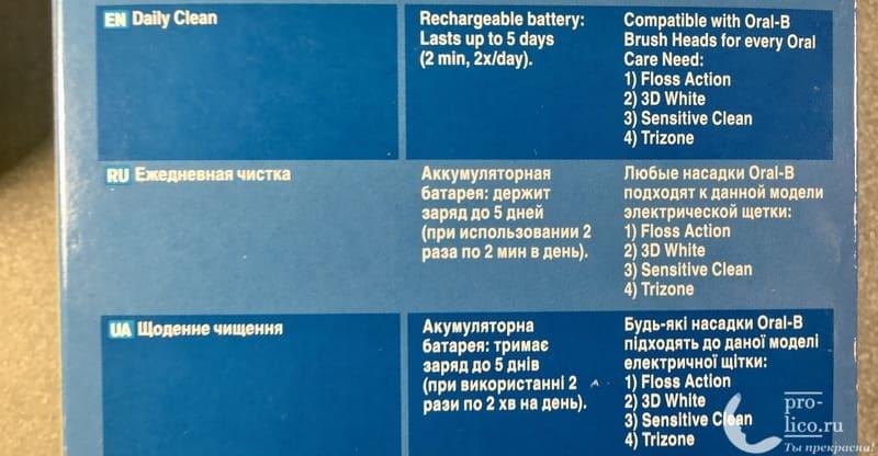 Электрическая аккумуляторная зубная щетка Oral-B Vitality CrossAction коробка