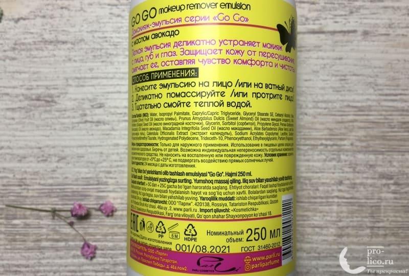 Эмульсия для демакияжа «Go Go» с маслом авокадо от Parli Cosmetics основная информация