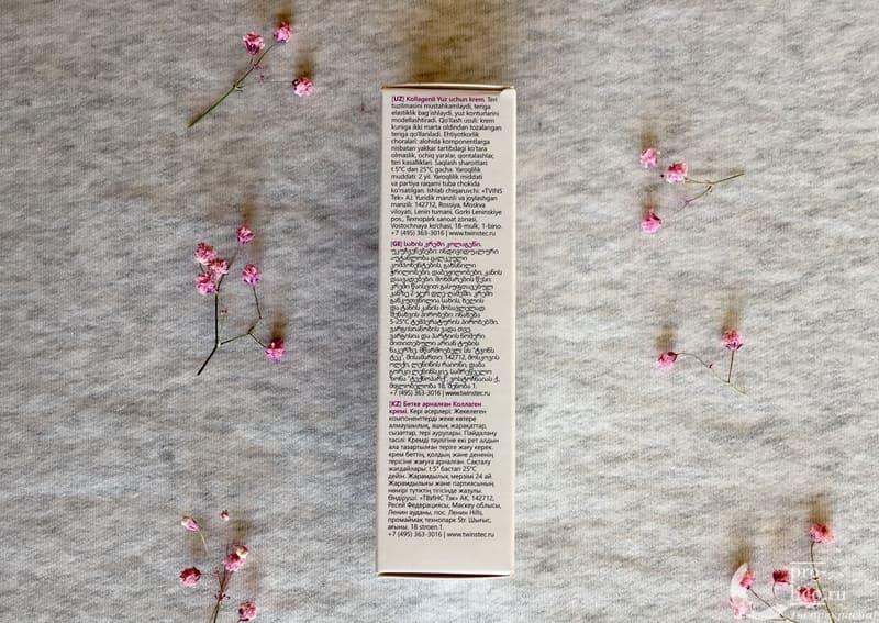 Крем для лица Caviale «Коллагеновый» коробка
