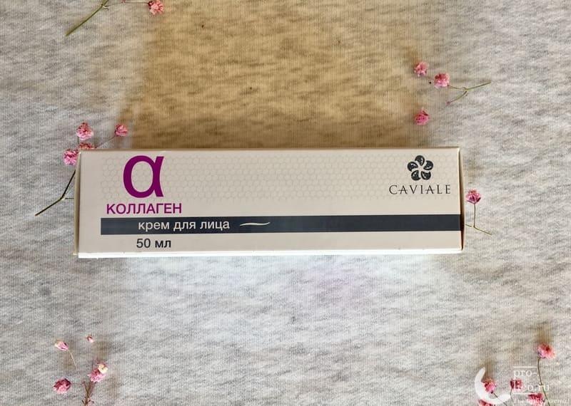 Крем для лица Caviale «Коллагеновый»