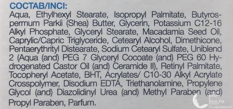 Крем для лица Caviale «Витамин А» состав