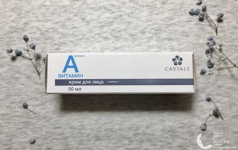 Крем для лица Caviale «Витамин А»