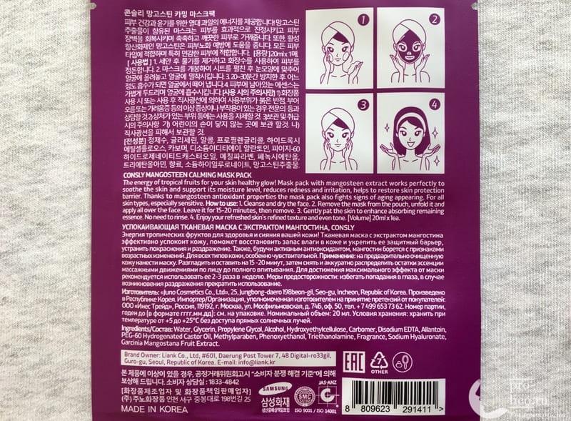 Тканевая маска для лица Consly Calming «Mangosteen»