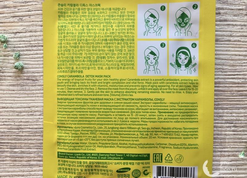 Тканевая маска для лица Consly Detox «Carambola»