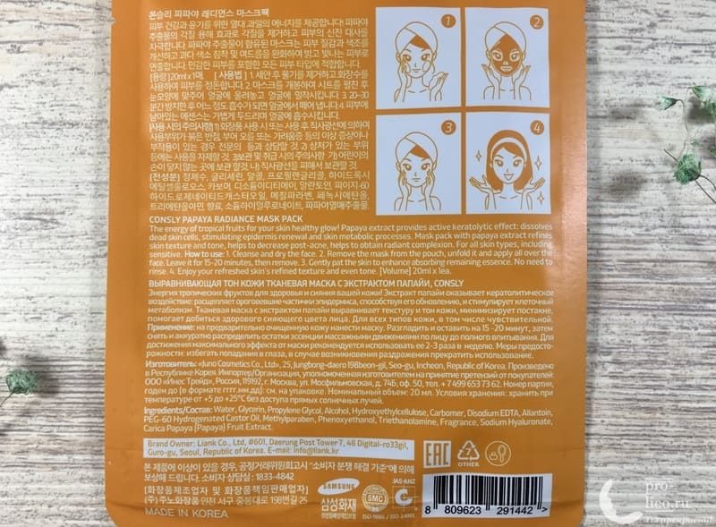 Тканевая маска для лица CONSLY Radiance «Papaya»