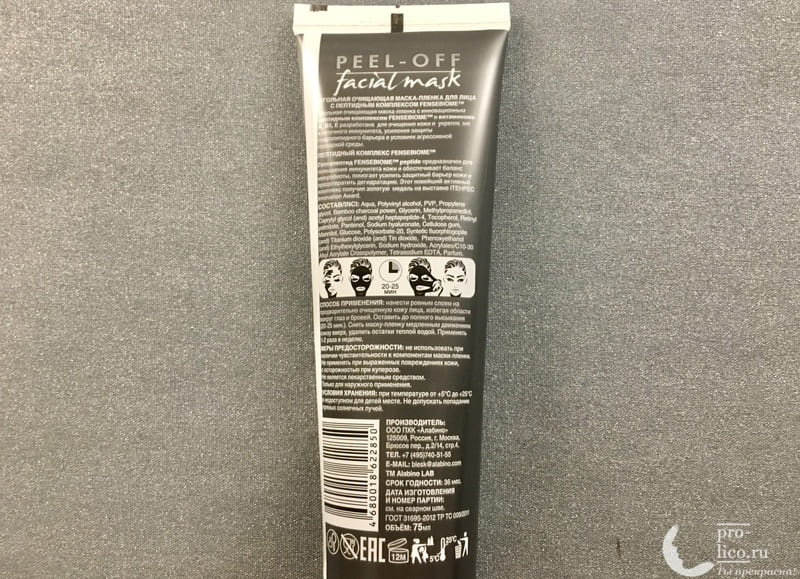 Угольная маска-пленка для кожи лица PEEL-OFF Black Glits&Glam описание на тубе
