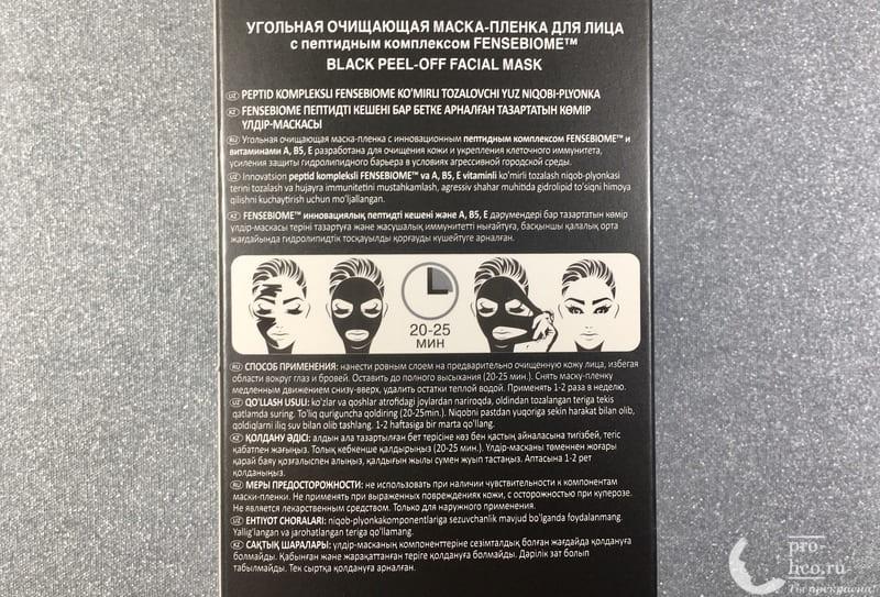 Угольная маска-пленка для кожи лица PEEL-OFF Black Glits&Glam описание и правила применения