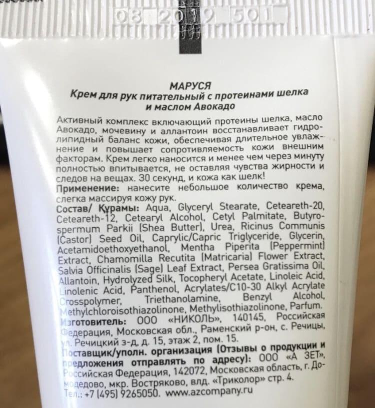 Питательный крем для рук Маруся